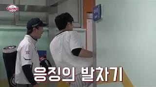 [Twins_나우] 5월 25일 그라운드 이모저모