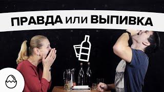Правда или выпивка#3 - Мать и сын