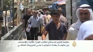 إقليم كردستان يسحب وزراءه من حكومة بغداد