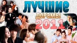 ТОП ЛУЧШИХ ДОРАМ 2011 года