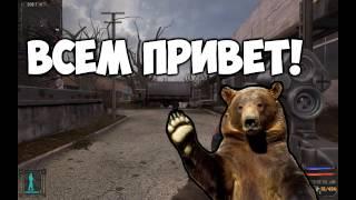 Как заработать начальные деньги в S.T.A.L.K.E.R Shadow Of Chernobyl