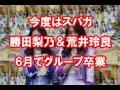 今度はスパガ 勝田梨乃&荒井玲良6月でグループ卒業