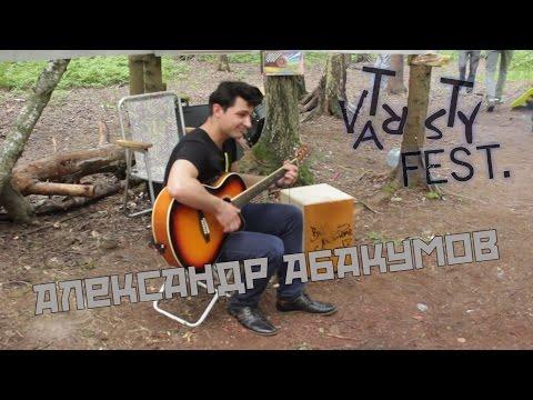TvarTsy FEST. - Александр Абакумов