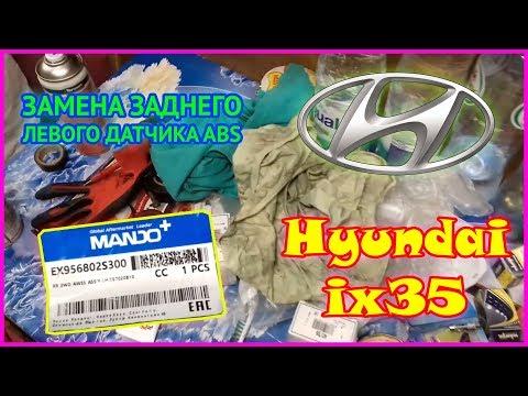 Hyundai Ix35 | Замена заднего левого датчика ABS