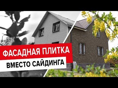 Облицовка фасада дома: замена сайдинга на фасадную плитку ТЕХНОНИКОЛЬ HAUBERK