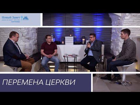 Интервью «Перемена церкви»