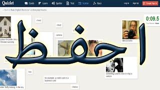 Quizlet - هذا #الموقع سوف يساعدك على #حفظ الكلمات #بسهولة - Class 1018