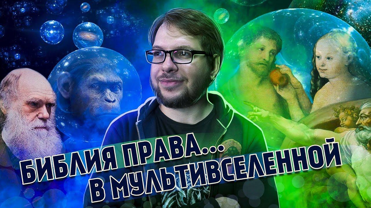 Библия ПРАВА... в мультивселенной   Частное мнение // Александр Панчин