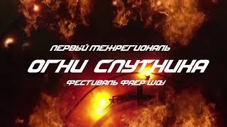 Приглашаем на фаер-шоу в Спутнике
