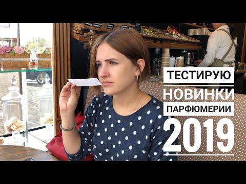 Vlog: новинки парфюмерии 2019 в Рив Гош  - тестирую новые ароматы селектива и люкса