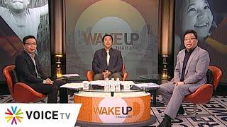 Wake Up Thailand 6 มกราคม 2563
