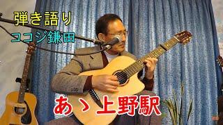 昭和演歌の名曲、昭和39年(1964年)井沢八郎さんの「ああ上野駅」で...