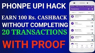 PHONEPE UPI BIGGEST BUG GET 100 Rs. CASHBACK WITHOUT COMPLETING TRANSACTION | AMAZON SALE UPDATE