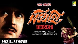 Bidrohi | বিদ্রোহী | Bengali Action Movie | Full HD | Ranjit Mallick