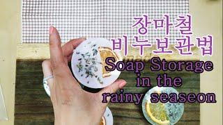 가장 어려운 장마철 천연 비누 보관법 Soap stor…