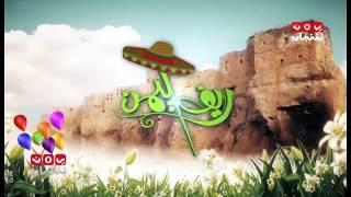 تشاهدون في العيد  | ريف اليمن على قناة يمن شباب