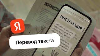 Переводчик в умной камере Яндекса – чтобы не тратить время на перевод текста