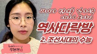 [역사다락방] 2. 조선시대의 수능