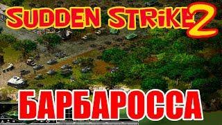 Прохождение одиночной миссии Барбаросса. Стратегия для пк Противостояние 4 - Sudden Strike 2