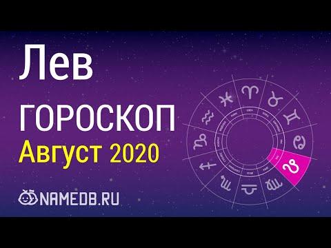 Знак Зодиака Лев - Гороскоп на Август 2020