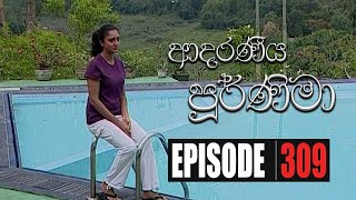 Adaraniya Poornima | Episode 309 17th September 2020 Thumbnail