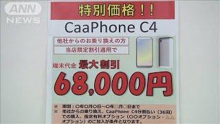 携帯・スマホ店頭広告 消費者庁が改善要請(19/06/26)