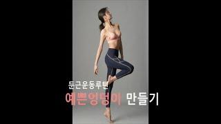 20분 엉덩이운동,힙업 매트필라테스시퀀스(lev,1) …