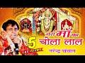 Meri Maa Ka Chola Lal Narendra Chanchal Full Video New Released Navratri Special Bhajans