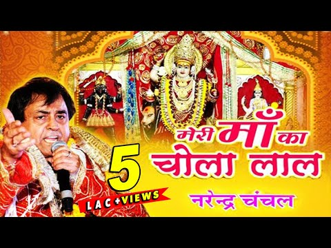 Meri Maa Ka Chola Lal | Narendra Chanchal | Full Video | New Released | Navratri Special Bhajans