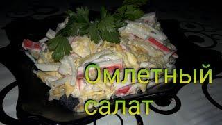Омлетный салат, бюджетно и вкусно.