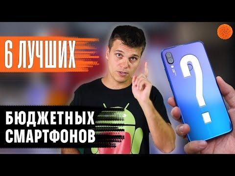 6 ЛУЧШИХ БЮДЖЕТНЫХ СМАРТФОНОВ по версии Andronews | COMFY