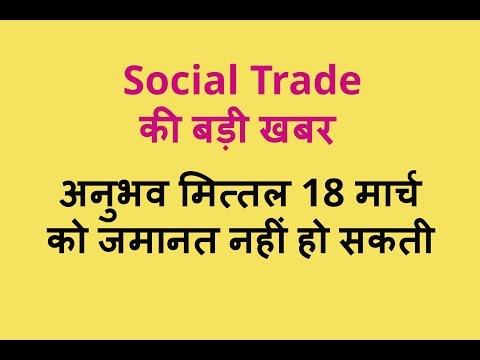 social trade latest news 18/ 03/ 2017!!!!18 मार्च को अनुभव मित्तल की जमानत नहीं हो सकती