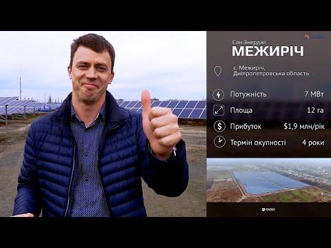 Завершено строительство солнечной электростанции Межирич | Мощностью 7 МВт | ЭДС ИНЖИНИРИНГ