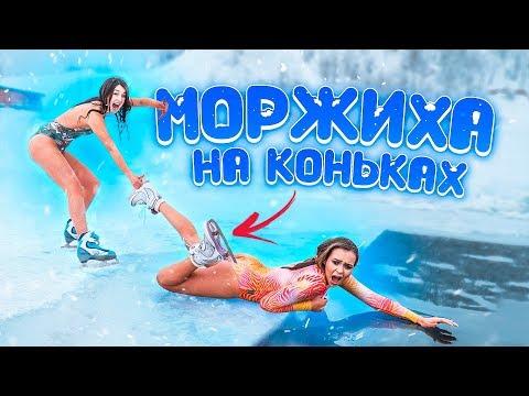 МОРЖИХА ШОУ:ЧЕМПИОНКА МИРА В ПРОРУБИ//На коньках!
