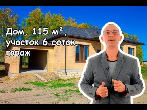 Дом, 115 м², участок 6 соток, гараж