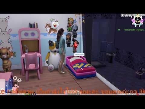 The sims4 EP.17//// เล่นแบบไม่ใช้สูตรจริงเว่อร์ 5///ครอบครัวแสนสุข(จบซีรีย์)