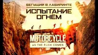 "Motorcycle — As The Rush Comes (Instrumental) (OST ""Бегущий в лабиринте: Испытание огнем"")"