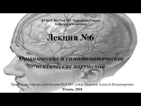 Лекция 'Органические психические