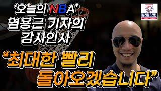 '오늘의 NBA' 연재 종료. 염용근 기…