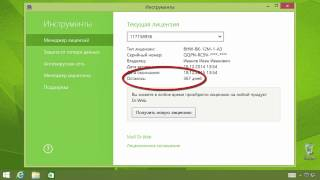 Как зарегистрировать лицензию для Dr.Web Security Space 1 ПК 1 Год