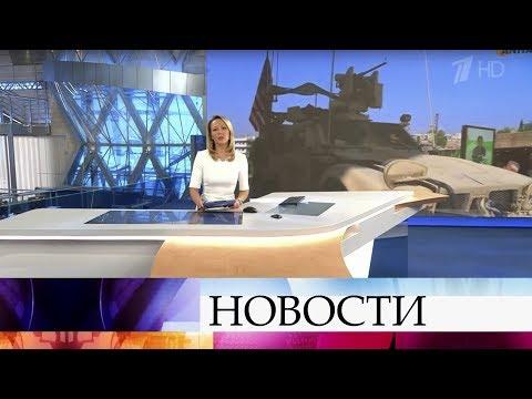 Выпуск новостей в 15:00 от 21.10.2019