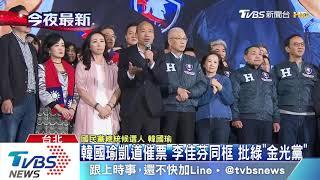 韓國瑜凱道催票 李佳芬同框 批綠「金光黨」