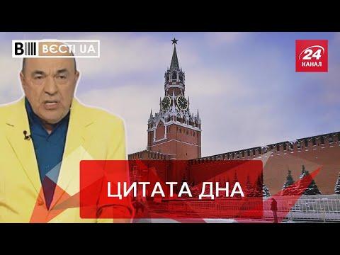 Паралельна реальність Рабіновича, Вєсті.UA, 10 лютого 2020