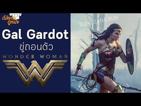 Gal Gardot ขู่ไม่กลับมาเล่น Wonder Woman 2 - ตีลังกาคุยหนัง LIVE