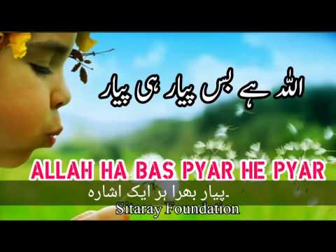 Urdu Islamic Poem for Children - Allah Ha Base Pyar He Pyar اللہ ہے بس پیار ہی پیار