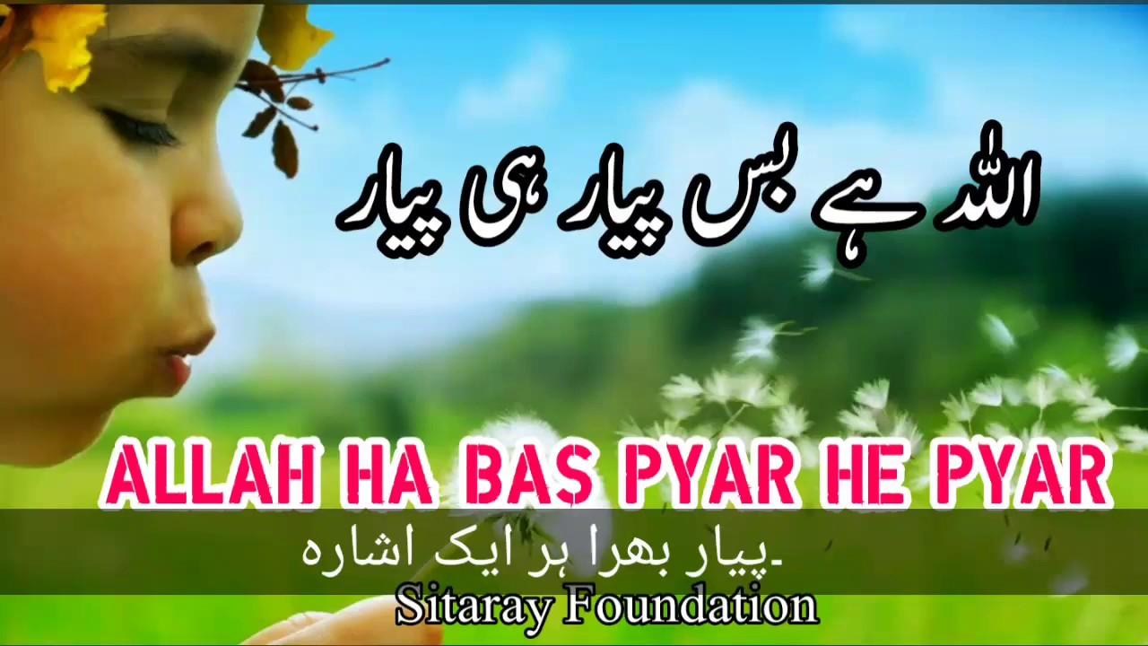 Urdu Islamic Poem for Children - Allah Ha Base Pyar He Pyar اللہ ہے بس پیار ہی پیار