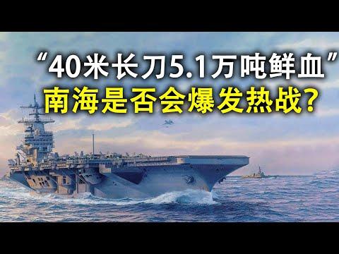 """""""40米长刀和5.1万吨鲜血"""",南中国海是否会爆发热战?中国第二季度GDP到底增长多少?(政论天下第200集 20200718)天亮时分"""