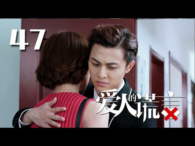 【爱人的谎言】The Lover's Lies 第47集 贾青 张晓龙 邱胜翊 蓝盈莹 陈若轩 曹曦月 徐开骋