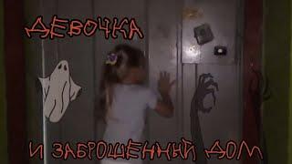Девочка и заброшенный дом / страшилка // Соня Майер