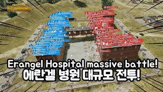 (ENG SUB)지금까지 에란겔 병원에서 이러한 전투는 없었다!Erangel Hospital Battle !!